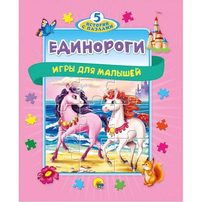 Картинка для Книжки-игрушки Проф-Пресс Книжка-пазлы 5 сказок Единороги