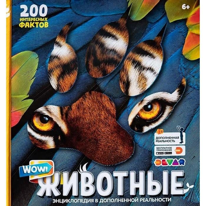 Devar Kids Энциклопедия в дополненной реальности Wow! Животные 200 интересных фактов