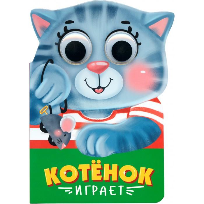 Картинка для Книжки-картонки Проф-Пресс Книжка-вырубка с глазками Котёнок играет