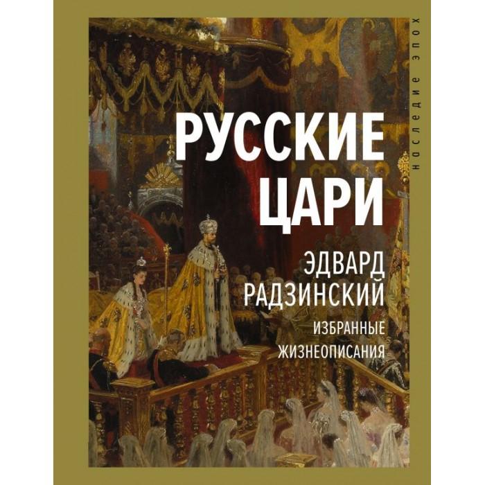 Издательство АСТ Э.Радзинский Русские цари