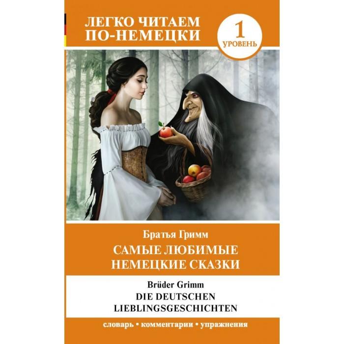 Художественные книги Издательство АСТ Б.Гримм Самые любимые немецкие сказки Уровень 1