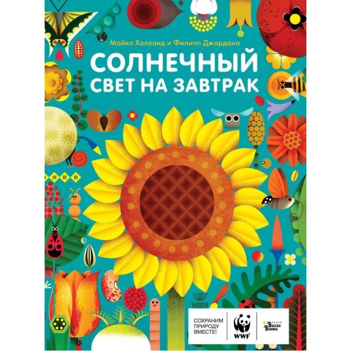 Издательство АСТ Солнечный свет на завтрак