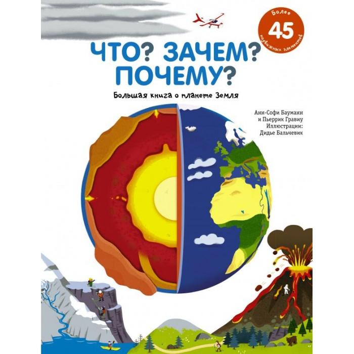 Обучающие книги Издательство АСТ Что? Зачем? Почему? Большая книга о планете Земля