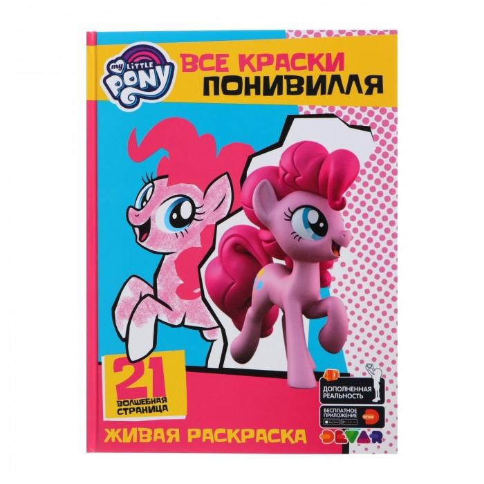 Раскраска Devar Kids 4D My Little Pony Все краски Понивилля