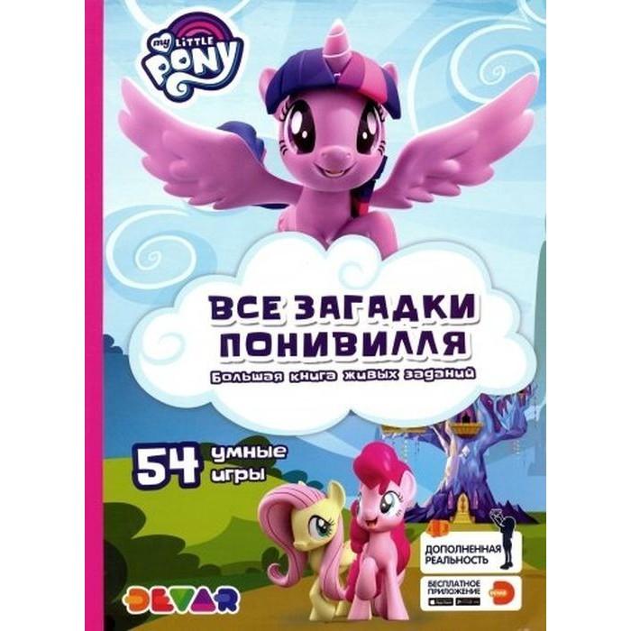 Devar Kids Живые задания 4D My Little Pony Все загадки Понивилля
