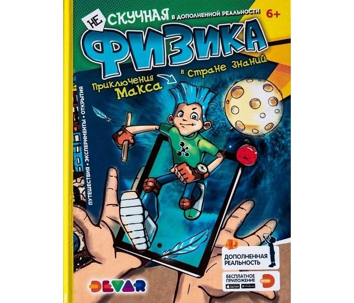 Devar Kids Энциклопедия в дополненной реальности Wow! Динозавры 150 интересных фактов