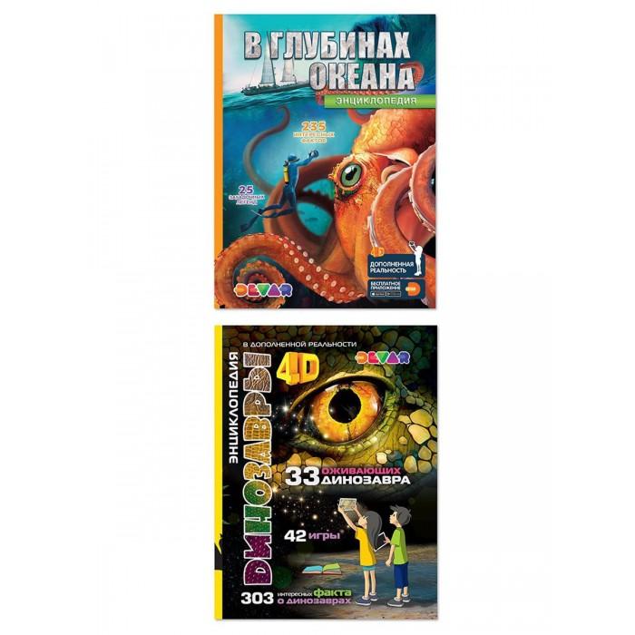 Devar Kids Комплект из 2 книг: Энциклопедия в дополненной реальности 4D В глубинах океана и Динозавры