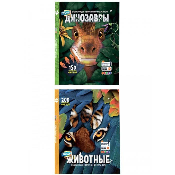 Devar Kids Комплект из 2 книг: Энциклопедия в дополненной реальности 4D Wow! Динозавры и Wow! Животные