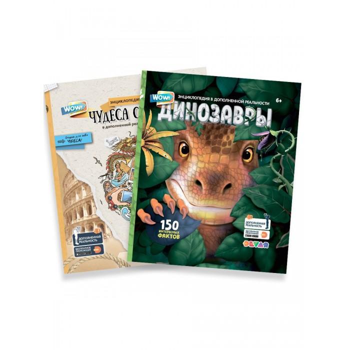 Devar Kids Комплект из 2 книг: Энциклопедия в дополненной реальности 4D Wow! Динозавры и Wow! Чудеса света