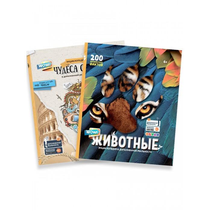 Devar Kids Комплект из 2 книг: Энциклопедия в дополненной реальности 4D Wow! Животные и Wow! Чудеса света