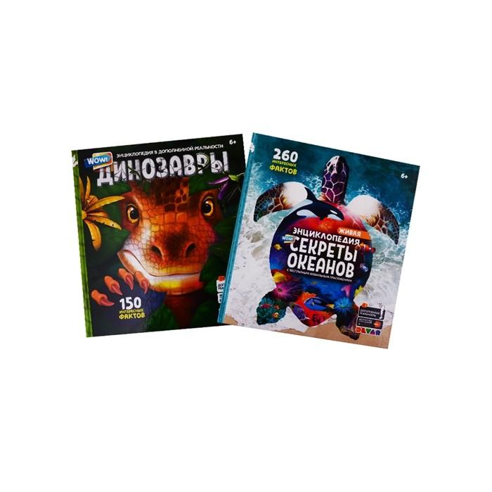Devar Kids Комплект из 2 книг: Энциклопедия в дополненной реальности 4D Wow! Секреты океанов и Wow! Динозавры