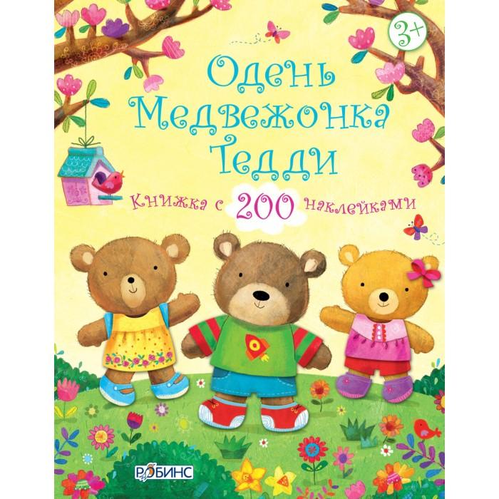 Книжки с наклейками Робинс Медвежонок Тедди. Одень медвежонка Тедди умка сказочная мода одень куклу 50 наклеек