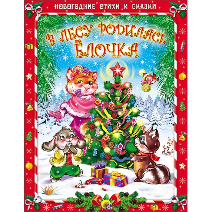 Книжки-картонки Проф-Пресс Новогодние стихи и сказки В лесу родилась ёлочка