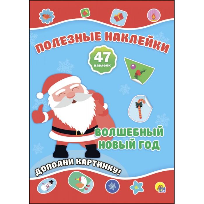 Картинка для Книжки с наклейками Проф-Пресс Новогодние полезные наклейки Волшебный Новый Год