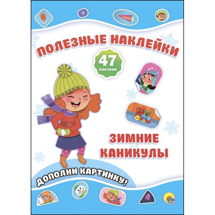 Картинка для Книжки с наклейками Проф-Пресс Новогодние полезные наклейки Зимние каникулы