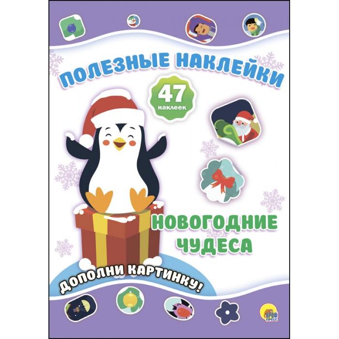 Книжки с наклейками Проф-Пресс Новогодние полезные наклейки Новогодние чудеса