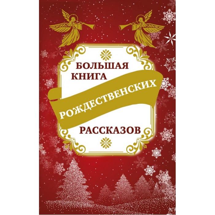 Картинка для Художественные книги Издательство АСТ Большая книга рождественских рассказов