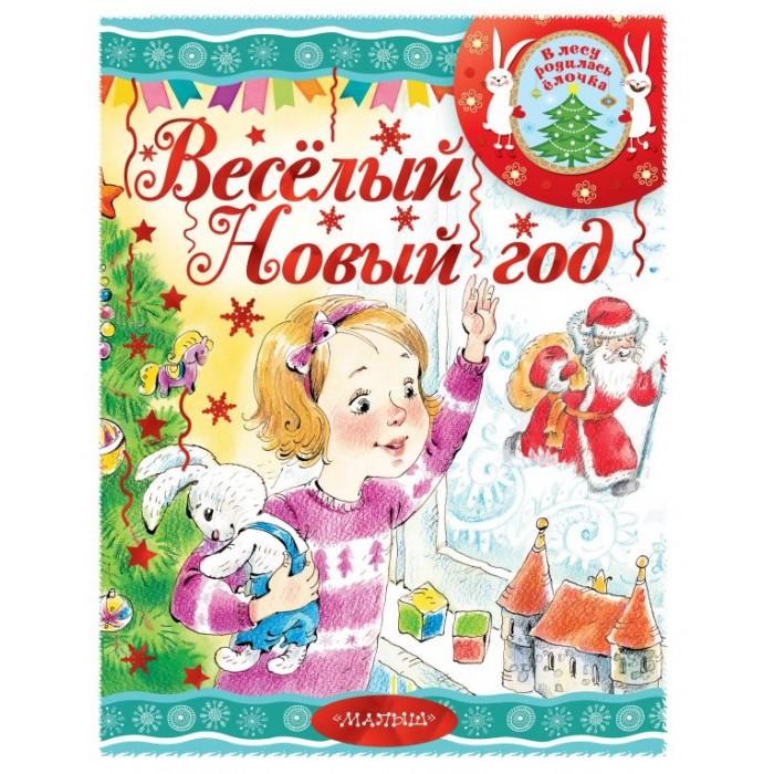 Картинка для Художественные книги Издательство АСТ Книга Весёлый новый год