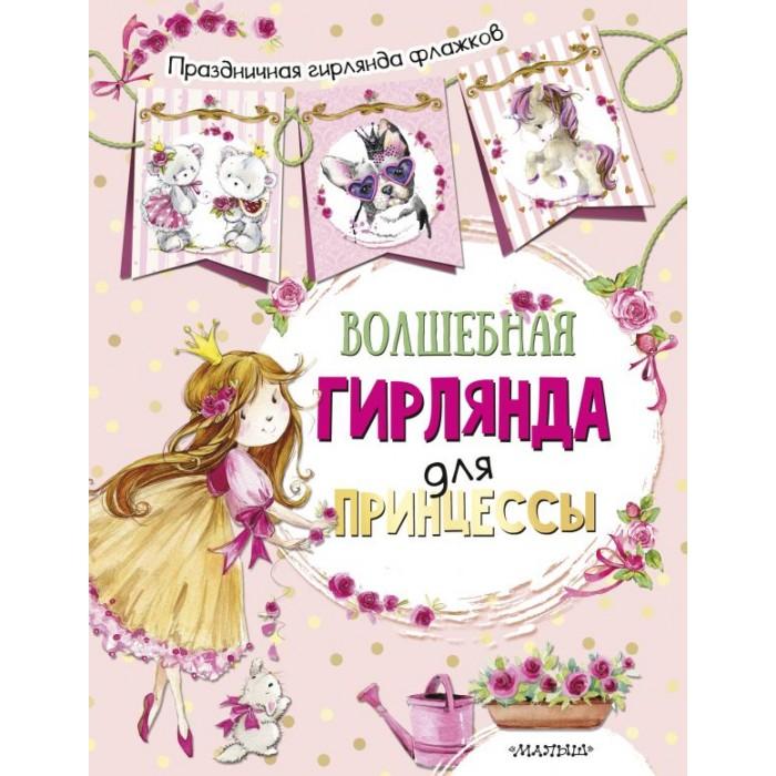Картинка для Развивающие книжки Издательство АСТ Книга Волшебная гирлянда для принцессы