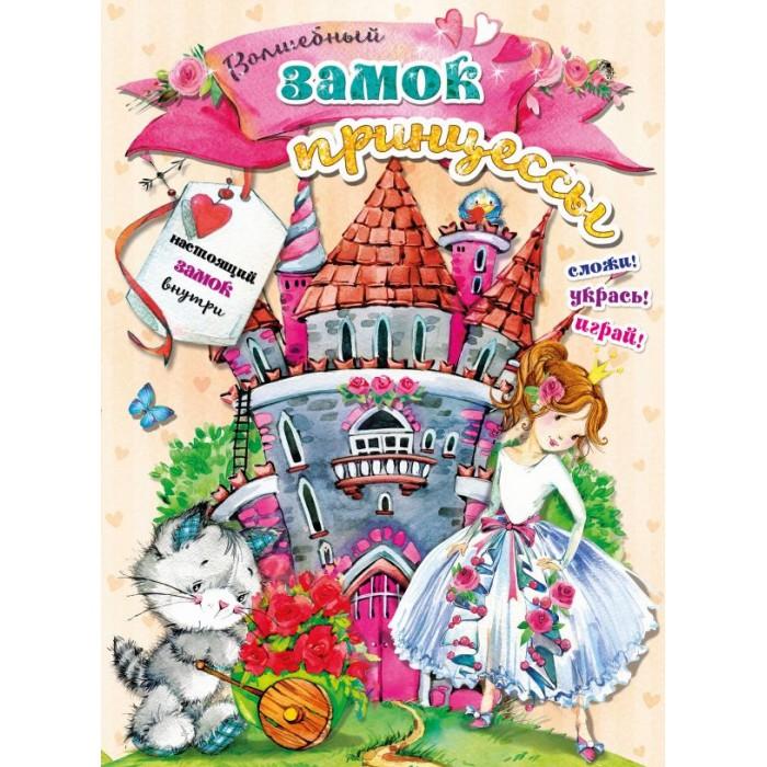 Картинка для Развивающие книжки Издательство АСТ Книга Волшебный замок принцессы
