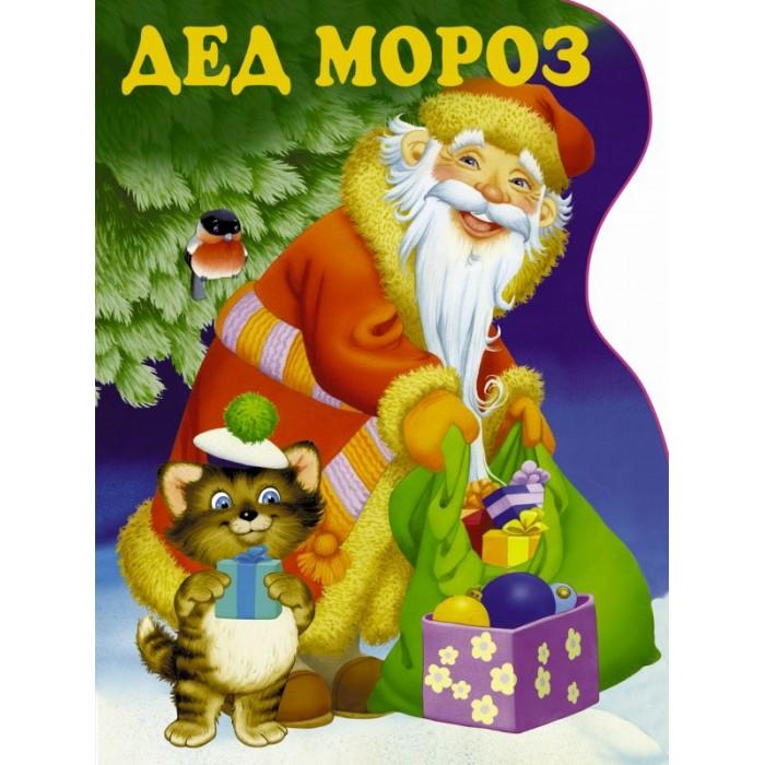 Картинка для Художественные книги Издательство АСТ Книга Дед Мороз