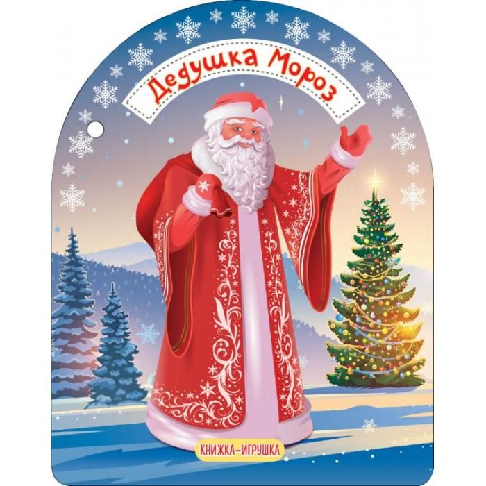 Картинка для Книжки-игрушки Издательство АСТ Книжка-игрушка Дедушка Мороз и Снегурочка
