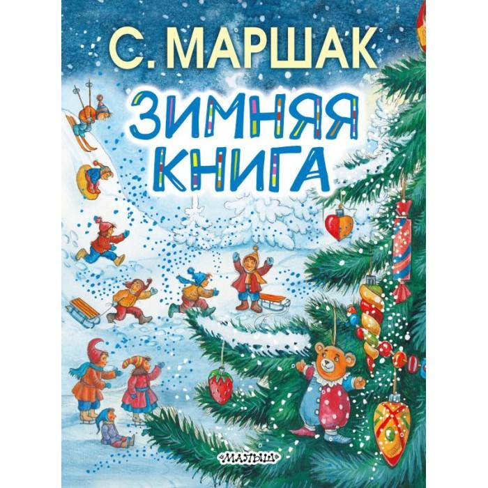 Издательство АСТ Зимняя книга 715648