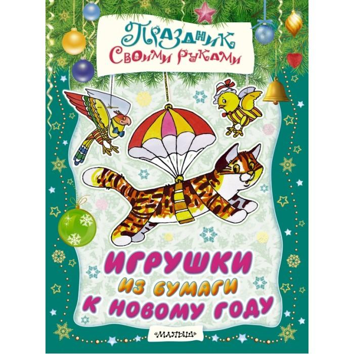 Картинка для Развивающие книжки Издательство АСТ Книга Игрушки из бумаги к Новому году