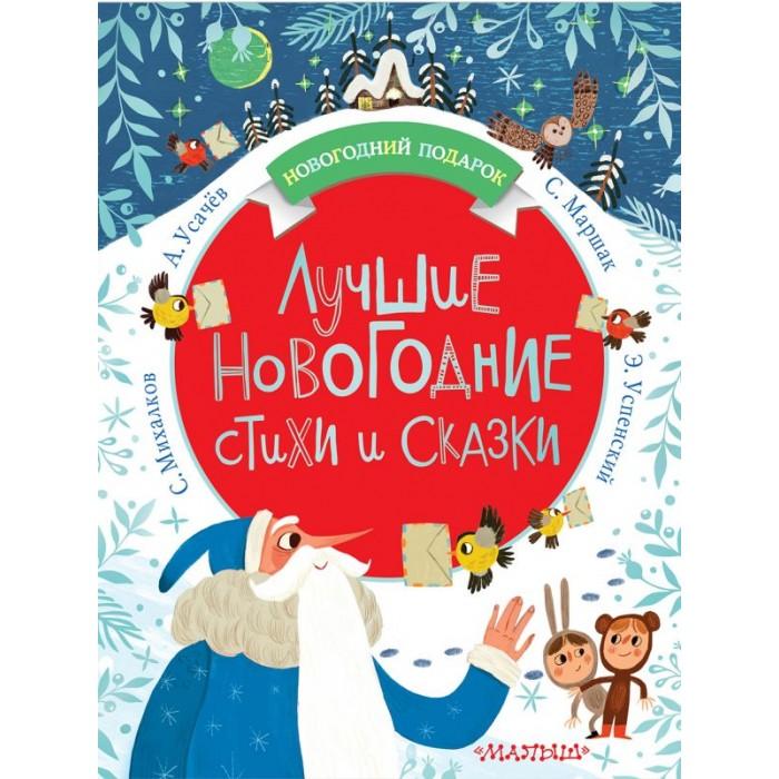 Издательство АСТ Книга Новогодние истории