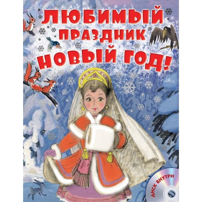 Картинка для Художественные книги Издательство АСТ Книга Любимый праздник Новый год! + CD