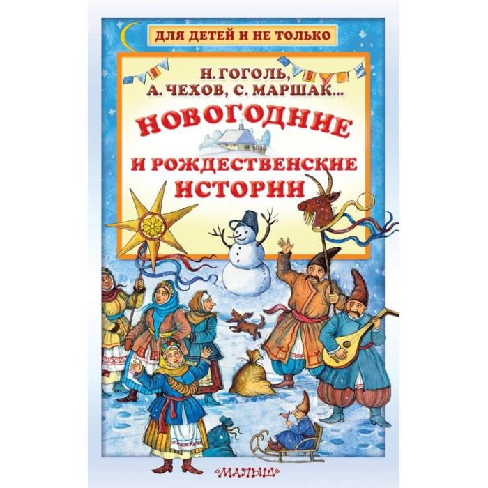 Картинка для Художественные книги Издательство АСТ Книга Новогодние и рождественские истории