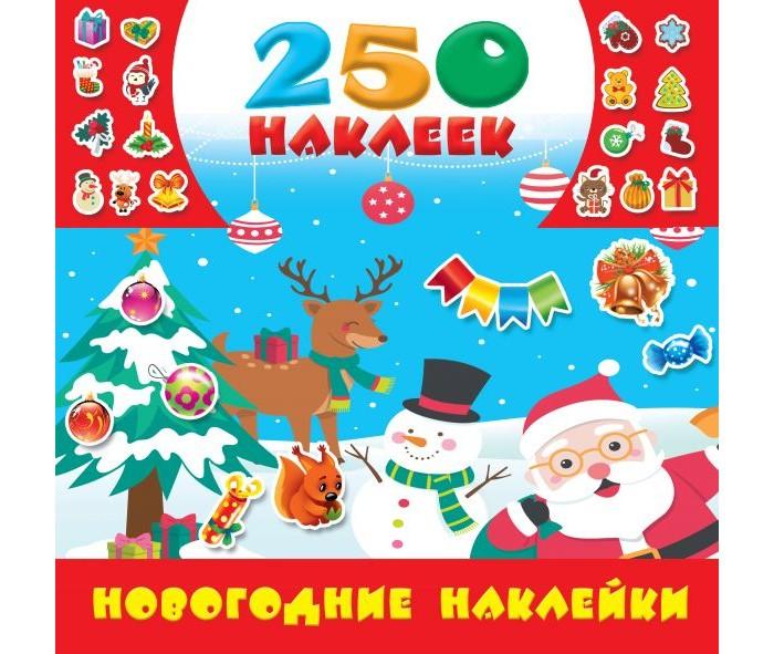 Детские наклейки Издательство АСТ Новогодние наклейки детские наклейки издательство аст подарки под ёлочку 250 наклеек