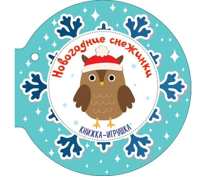 Картинка для Книжки-игрушки Издательство АСТ Книжка-игрушка Новогодние снежинки и ёлочные шарики