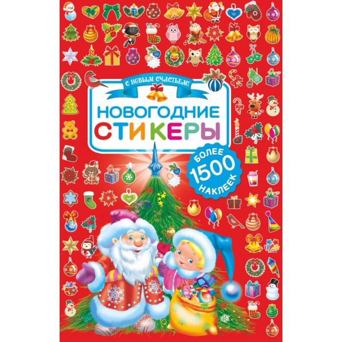 Детские наклейки Издательство АСТ Новогодние стикеры более 1500 наклеек детские наклейки издательство аст подарки под ёлочку 250 наклеек