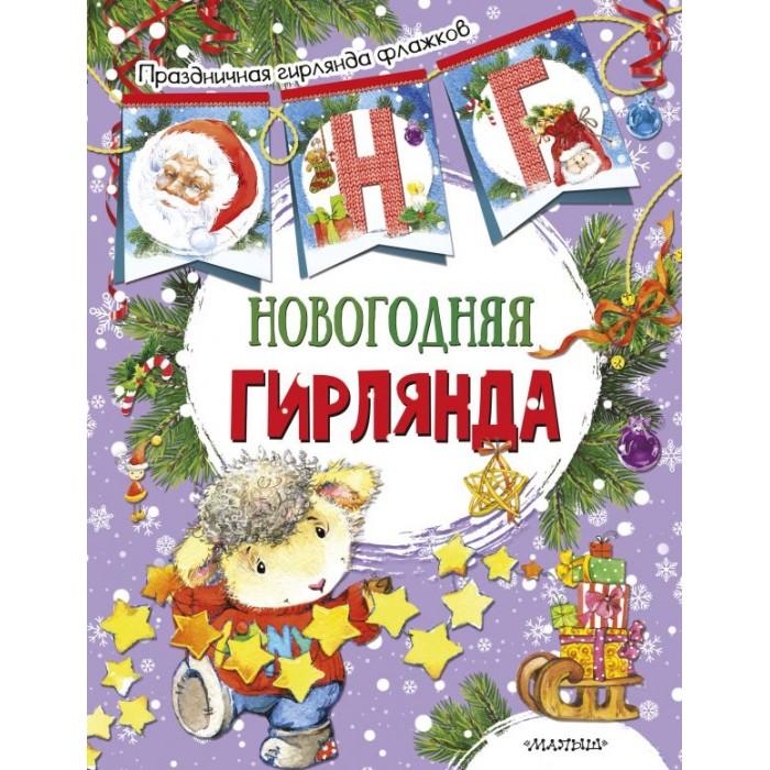 Картинка для Развивающие книжки Издательство АСТ Книга Новогодняя гирлянда