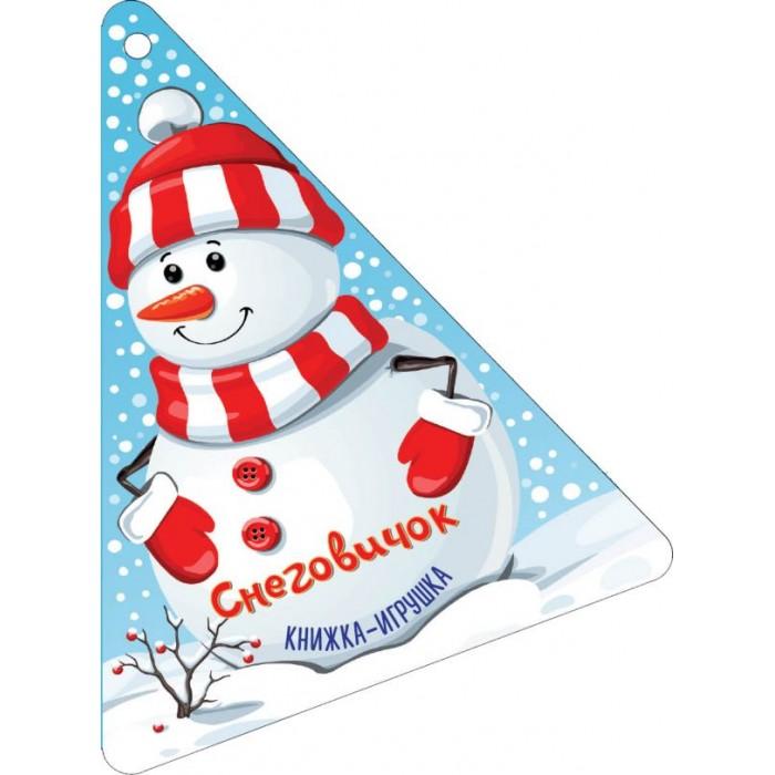 Картинка для Книжки-игрушки Издательство АСТ Книжка-игрушка Новогодняя ёлочка и Снеговичок