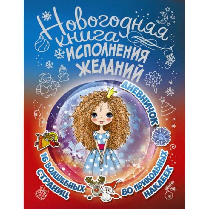 Картинка для Книжки с наклейками Издательство АСТ Новогодняя книга исполнения желаний