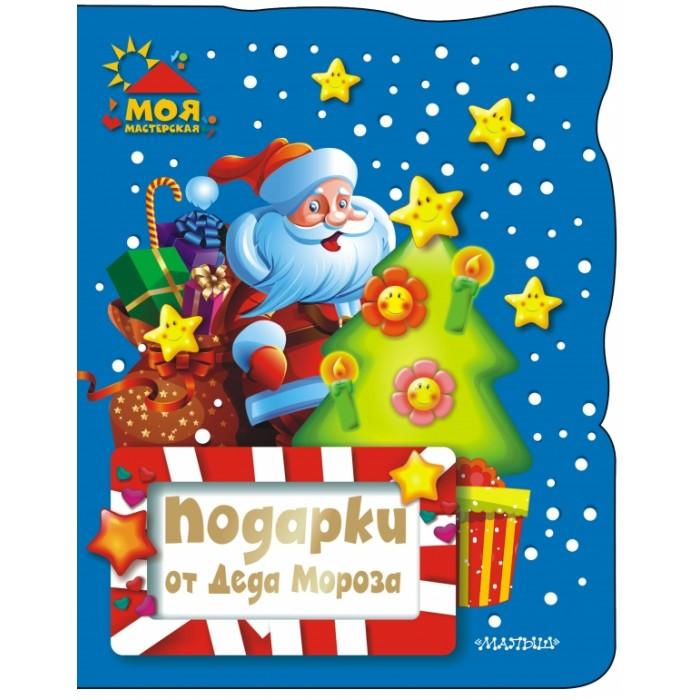 Картинка для Развивающие книжки Издательство АСТ Моя мастерская Подарки от Деда Мороза