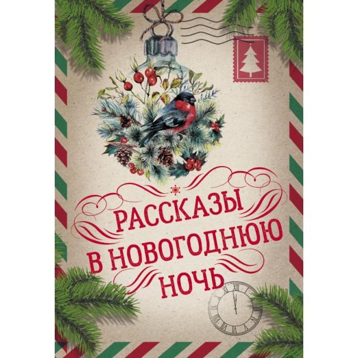 Картинка для Художественные книги Издательство АСТ Книга Рассказы в Новогоднюю ночь