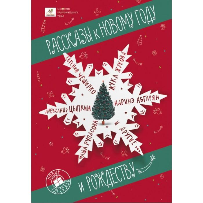 Картинка для Художественные книги Издательство АСТ Книга Рассказы к Новому году и Рождеству