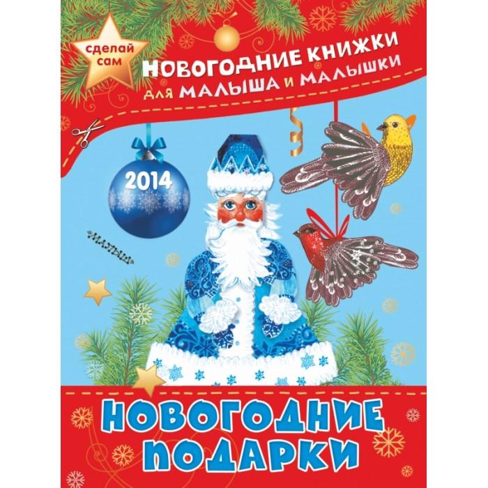 Картинка для Развивающие книжки Издательство АСТ Книга Сделай сам Рождественские игрушки