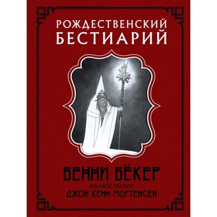 Издательство АСТ Тим Бёртон Кошмар перед Рождеством Путешествие Зеро Том 1