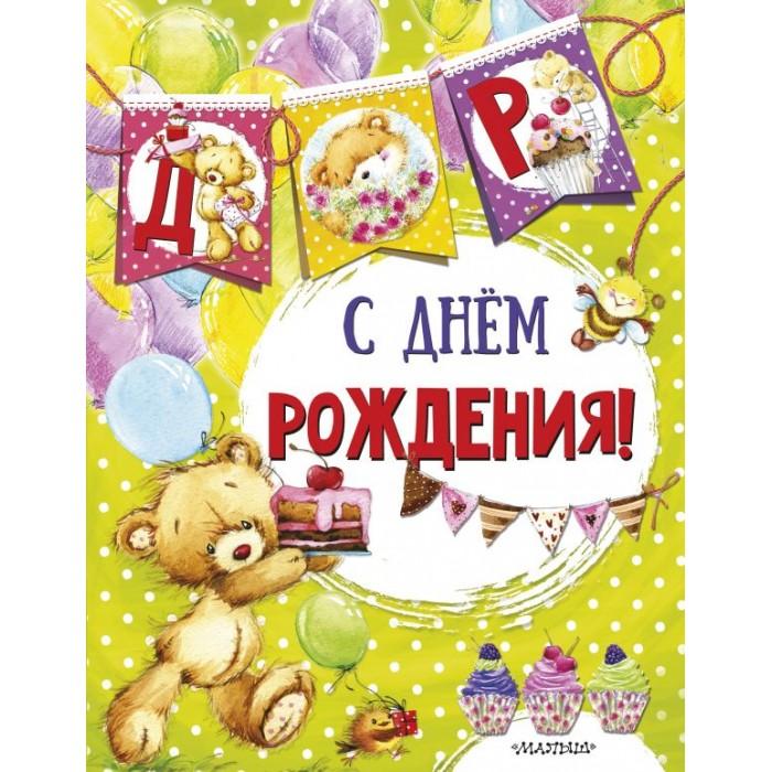 Картинка для Развивающие книжки Издательство АСТ Книга С днем рождения