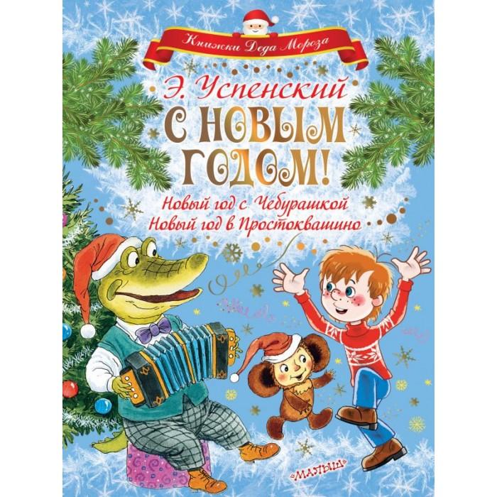Издательство АСТ М.Лунде Снежная сестрёнка