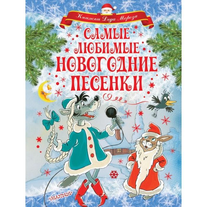 Купить Художественные книги, Издательство АСТ Книга Самые любимые новогодние песенки