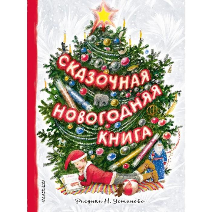 Издательство АСТ Книга Самые любимые новогодние песенки