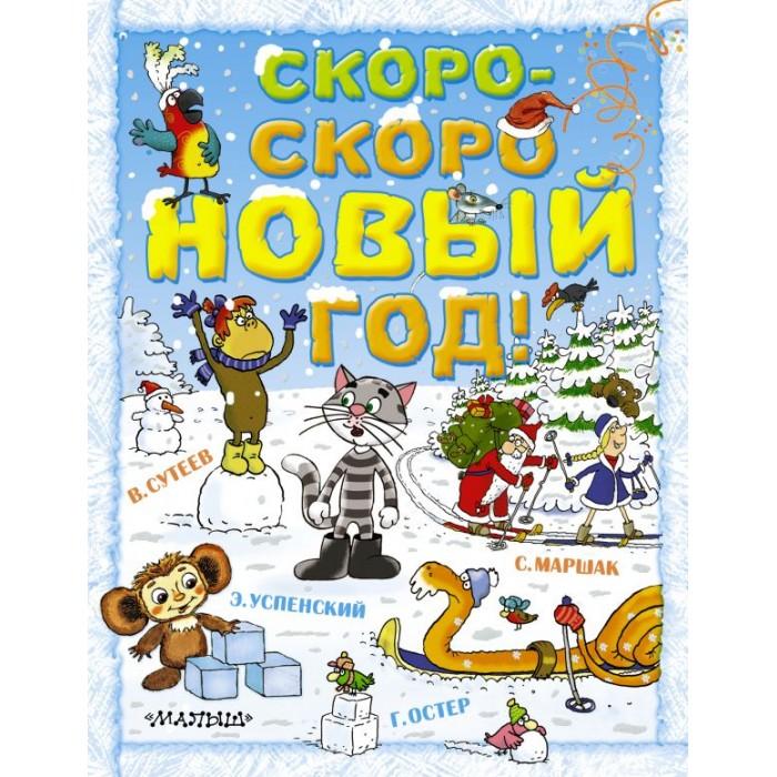 Картинка для Художественные книги Издательство АСТ Книга Скоро-скоро новый год!