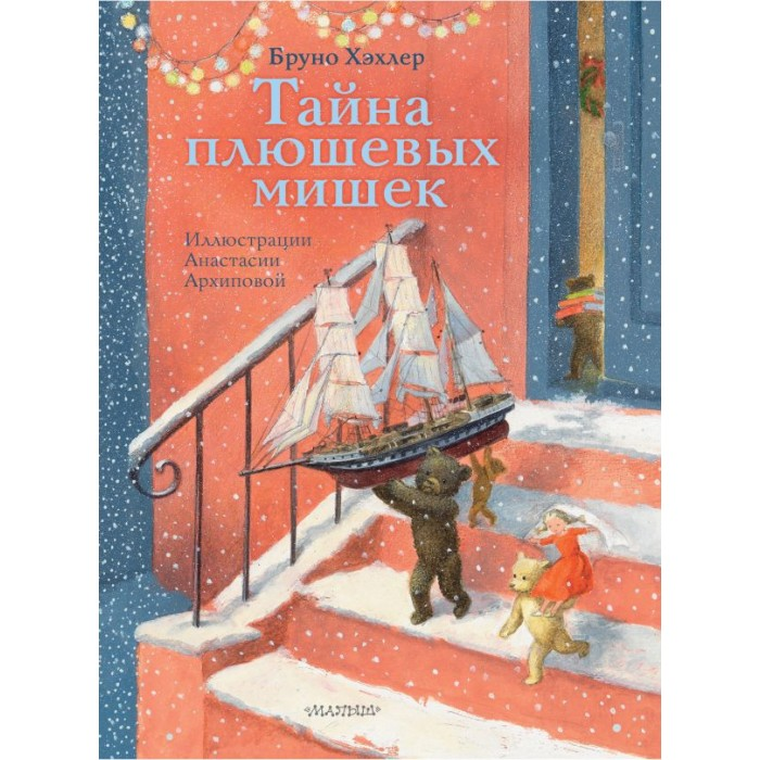 Картинка для Художественные книги Издательство АСТ Б.Хэхлер Тайна плюшевых мишек