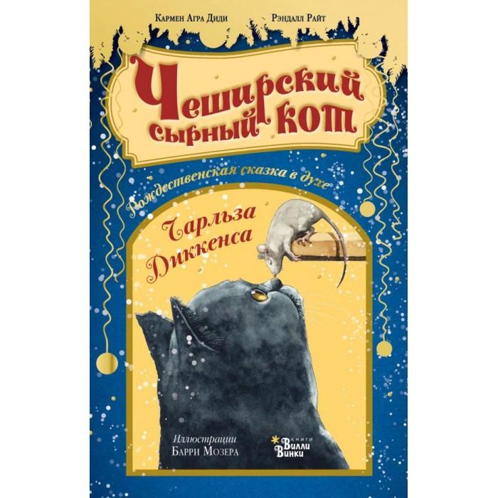 Издательство АСТ Чеширский сырный кот Рождественская сказка в духе Чарльза Диккенса