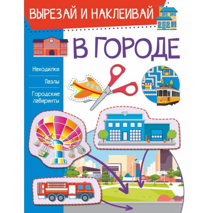 Картинка для Развивающие книжки Издательство АСТ Вырезай и наклеивай В городе